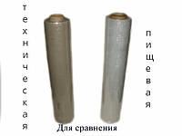 Стрейч пленка 500 мм,  2,5 кг Техническая