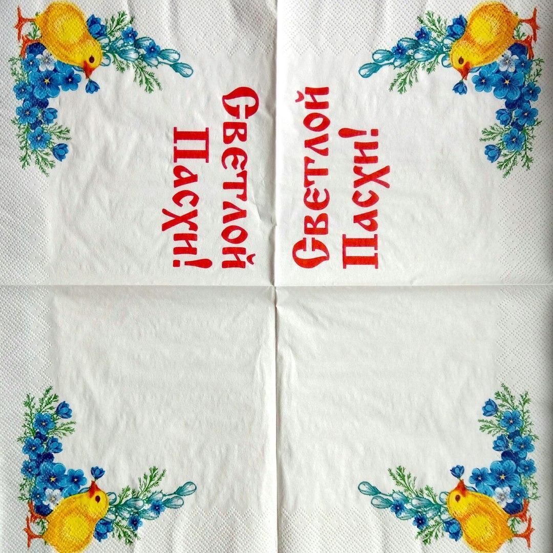 Салфетка декупажная 33x33 см 11 Светлой Пасхи - магазин-студия Цацки в Чернигове