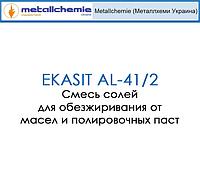Смесь солей для обезжиривания от масел и полировочных паст для алюминия и его сплавов EKASIT AL-41/2