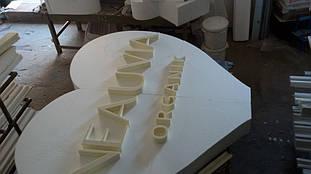 Сердце из пенопласта для презентаций продукта компании NEAUVIA 6