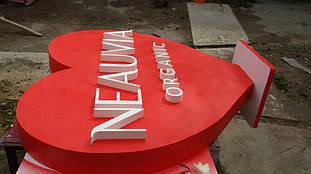 Сердце из пенопласта для презентаций продукта компании NEAUVIA 14