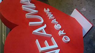 Сердце из пенопласта для презентаций продукта компании NEAUVIA 20