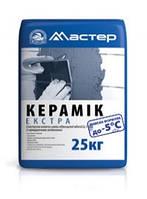 Клей для керамики и гранита Мастер Керамік Екстра, зимняя формула. 25 кг