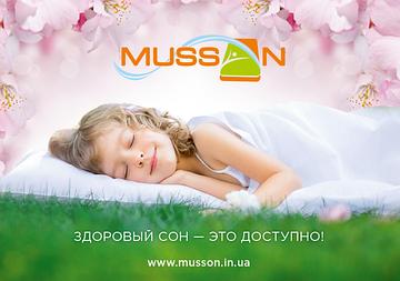 Ортопедические матрасы TM MUSSON: отличное качество по доступной цене