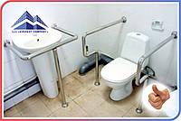 Поручни для инвалидов в туалет крепление стена, пол.