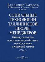 Социальные технологии Таллиннской школы менеджеров. Владимир Тарасов