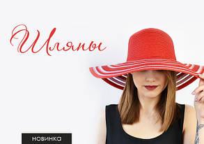 Шляпы коллекция лето 2017