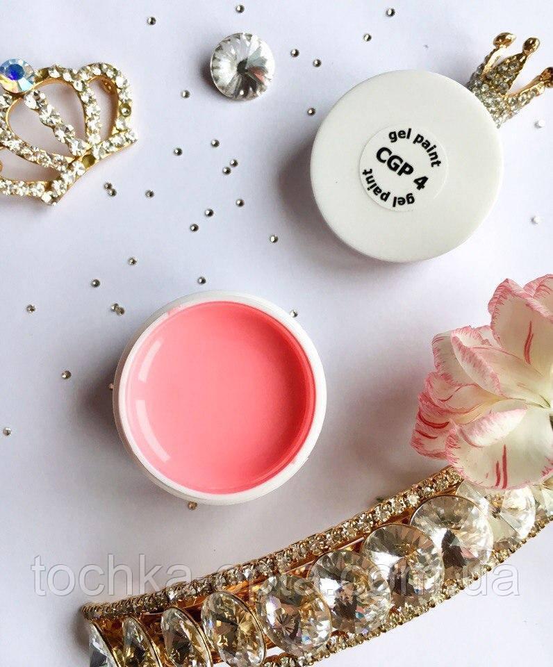 Гель-краска Le Vole 7 ml CGP- 004(розовая)