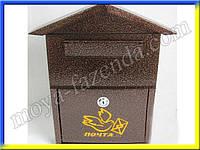 Домик – ящик почтовый
