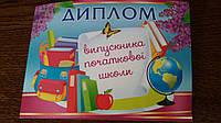 Диплом випускника початкової школи на українському