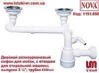 Двойной разноуровневый сифон для мойки  и отводом, трубка 40мм NOVA Plastik 1191.50