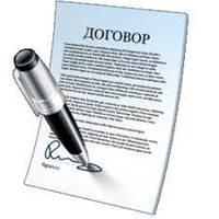 Разработка/експертиза Договора сотрудничества