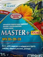 Мастер+ Люкс 20:20:20 Универсал 25г укоренитель, стимулятор роста плодов-ягодных деревьев, кустов, растений