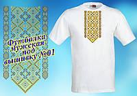 МФ-1 Мужская футболка под вышивку нитками или бисером