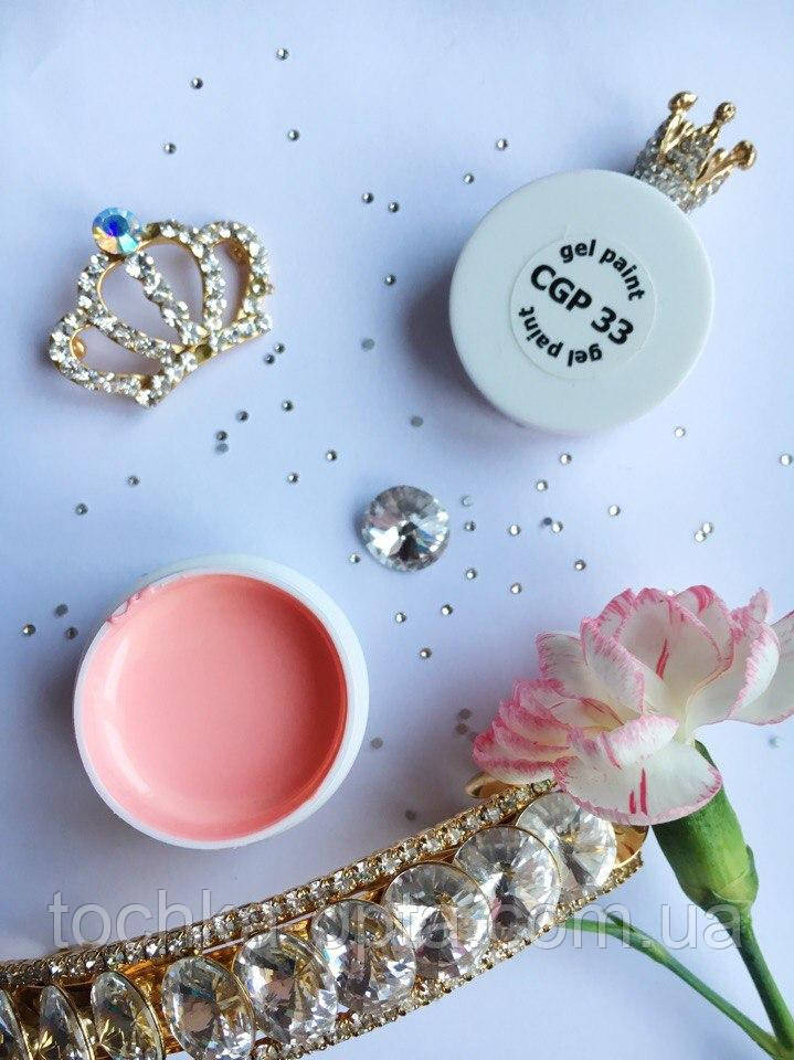 Купить гель-краску Le Vole 7 ml CGP- 033(нежно-розовый)