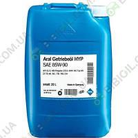 Трансмиссионное масло ARAL HYP  85w90 20л