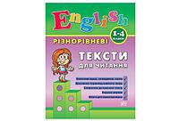 Разноуровневые тексты для чтения English 1-4классы УЛА