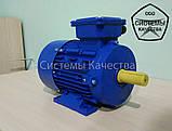 Електродвигун 1,1 кВт 3000 об. Асинхронний Трифазний АИР71В2., фото 3
