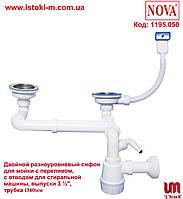 Двойной разноуровневый сифон для мойки  с переливом и отводом, трубка 40мм NOVA Plastik 1195.50