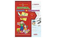 Подарок маленькому гению. Логика, память и внимание (4-7 лет). В. Федиенко. Школа