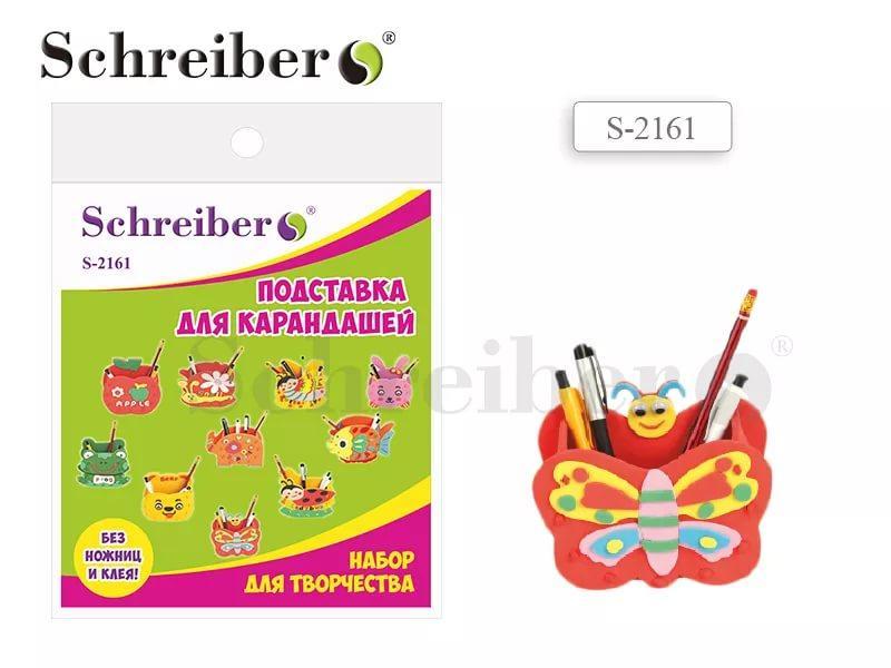 Набор для творчества без ножниц и клея, ПОДСТАВКА ДЛЯ КАРАНДАШЕЙ - Online Market Plus в Одессе
