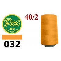 Нитки д/шиття 100% поліестер, 40/2, Вес:Бр/Нт=133/115г/4000яр.(032), помаранчевий світлий