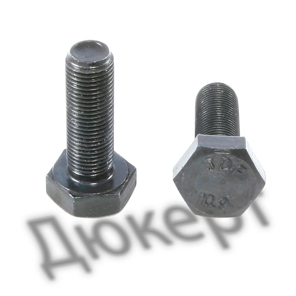 Болт М20х1.5х80 мелкая полная резьба 10.9 DIN 961