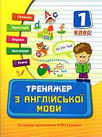 Книга Тренажер з англійської мови 1кл.