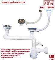 Двойной разноуровневый сифон для мойки с круглым переливом и отводом, трубка 40мм NOVA Plastik 1195.049