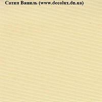 Тканевые ролеты 45см*170 Сатин Ваниль