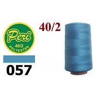 Нитки д/шиття 100% поліестер, 40/2, Вес:Бр/Нт=133/115г/4000яр.(057), блакитно бірюзовий
