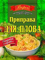 """Приправа для плова 25 г  ТМ """"Впрок"""""""