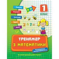 Книга Тренажер з математики 1кл.