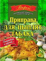 """Приправа для цыплят табака 30 г  ТМ """"Впрок"""""""