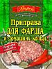 """Приправа для фарша 30 г  ТМ """"Впрок"""""""