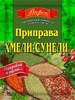 """Приправа хмели-сунели 30 г  ТМ """"Впрок"""""""