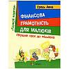 Книга для развития ребенка Фінансова грамотність для малюків. Перший крок до мільйона (укр)