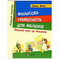 Книга  Фінансова грамотність для малюків. Перший крок до мільйона (укр)