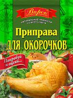 """Приправа для окорочков 30 г  ТМ """"Впрок"""""""