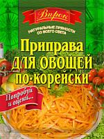 """Приправа для корейской моркови 30 г  ТМ """"Впрок"""""""