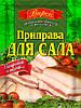 "Приправа для сала 30 г  ТМ ""Впрок"""