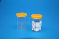 Емкость (контейнер) стерильный для сбора биоматериала (мочи и кала) 60 мл.