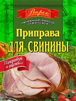 """Приправа для свинины 30 г  ТМ """"Впрок"""""""