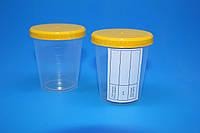 Емкость (контейнер) нестерильный для сбора биоматериала (для мочи) 120 мл.