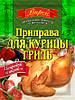 """Приправа для курицы гриль 30 г  ТМ """"Впрок"""""""