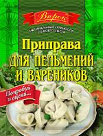 """Приправа для пельмений и вареников 30 г  ТМ """"Впрок"""""""