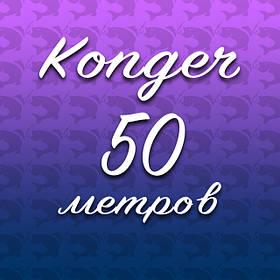 Леска Konger steelon fluorocarbon coated 50m