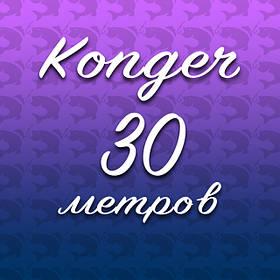 Леска Konger Steelon 30m
