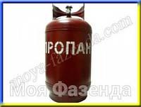 Баллон для пропана (27 л) Украина