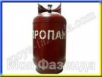 Баллон пропановый, бытовой (12 л) Украина